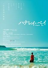 『ハナレイ・ベイ』ティザーポスター・表 (C)2018 『ハナレイ・ベイ』製作委員会