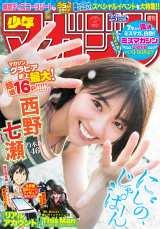『週刊少年マガジン』23号表紙