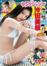 『週刊ヤングジャンプ』23号(集英社)