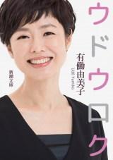 有働由美子『ウトウロク』(新潮文庫)