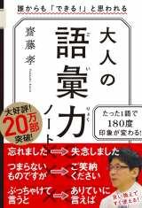 齋藤孝『大人の語彙力ノート』(SBクリエイティブ)