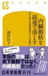 奥田昌子『内臓脂肪を最速で落とす 日本人最大の体質的弱点とその克服法』(幻冬舎)