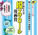『少年ジャンプ』初の縦スクロール限定の漫画賞創設 (C)集英社