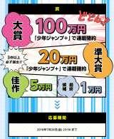 大賞は賞金100万円に加えて、漫画アプリ「少年ジャンプ+」での連載が確約 (C)集英社