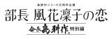 読売テレビ・日本テレビ系で7月に放送される島耕作シリーズ35周年企画「『部長 風花凜子の恋』会長 島耕作 特別編」ロゴ (C)読売テレビ