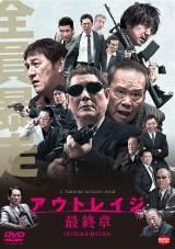 DVD『アウトレイジ最終章』(C)2017『アウトレイジ最終章』製作委員会
