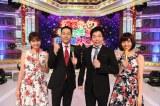 MC陣(左から)三田友梨佳アナ、東野幸治、今田耕司、山崎アナ=『爆笑そっくりものまね紅白スペシャル』(C)フジテレビ