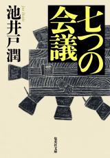 池井戸潤小説「七つの会議」原作書影(C)2019 映画「七つの会議」製作委員会