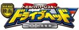 『映画ドライブヘッド〜トミカハイパーレスキュー 機動救急警察〜』タイトルロゴ (C)PJ-S・J/S・TB