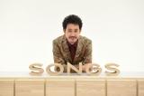 NHK「SONGS」番組責任者に就任した大泉洋 (C)NHK