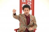 NHK「SONGS」番組責任者就任でガッツポースする大泉洋 (C)NHK