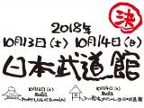 奥田民生の日本武道館2days公演ロゴ