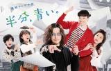 連続テレビ小説『半分、青い。』新ビジュアル(C)NHK