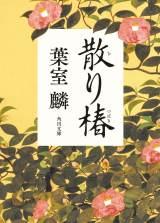 『散り椿』原作(葉室麟/角川文庫刊)
