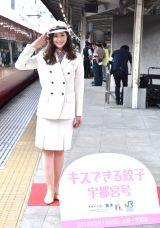 JR東日本の白い制服姿を披露した (C)ORICON NewS inc.