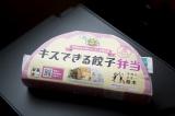 「キスできる餃子宇都宮号」で提供された餃子弁当