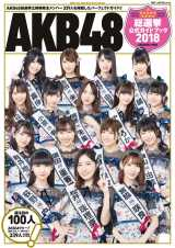 『AKB48総選挙公式ガイドブック2018』の表紙公開 センターは松井珠理奈 (C)講談社