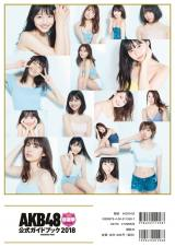 『AKB48総選挙公式ガイドブック2018』裏表紙 (C)講談社