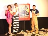 映画『ローガン・ラッキー』公開記念イベントに登壇した(左から)IKKOの物まねを披露した松尾駿(チョコレートプラネット)、Matt、長田庄平(チョコレートプラネット)