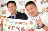 『M&M'S #たべるアート展』の記者発表会見に出席したチョコレートプラネット(左から)長田庄平、松尾駿 (C)ORICON NewS inc.