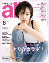 『ar』6月号の表紙を飾る広瀬すず