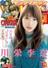 『ヤングマガジン』24号表紙