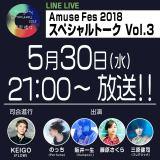 5月30日にLINE LIVE配信決定『Amuse Fes 2018 スペシャルトーク Vol.3』