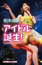 柏木由紀がAKB48になるまでをつづったジュニア向け小説『アイドル誕生!〜こんなわたしがAKB48に!?〜』