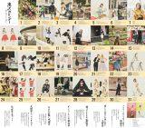 一挙公開された『滝沢カレンダー 〜働く人間は、まいにち美しい〜』全画像