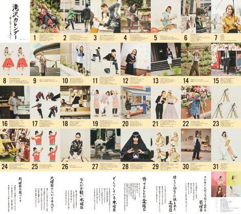 サムネイル 一挙公開された『滝沢カレンダー 〜働く人間は、まいにち美しい〜』全画像