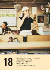 『滝沢カレンダー 〜働く人間は、まいにち美しい〜』(2月15日発売)日めくりカット(18日)