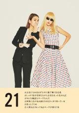『滝沢カレンダー 〜働く人間は、まいにち美しい〜』(2月15日発売)日めくりカット(21日)
