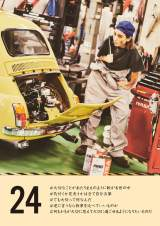 『滝沢カレンダー 〜働く人間は、まいにち美しい〜』(2月15日発売)日めくりカット(24日)