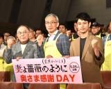 映画『妻よ薔薇のように 家族はつらいよIII』のイベントに出席した(左から)橋爪功、西村まさ彦、妻夫木聡 (C)ORICON NewS inc.