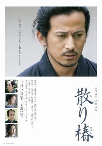 岡田准一が主演する映画『散り椿』ポスタービジュアル