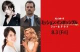 『ミッション:インポッシブル/フォールアウト』日本語吹き替え版声優を務めるDAIGO、広瀬アリス
