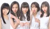 元Dream5大原優乃(左)が東京女子流とコラボパフォーマンス決定