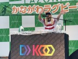 ラグビーW杯日本大会500日前イベントを盛り上げた元ラガーマンのDJ KOO
