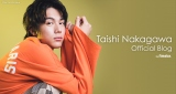 中川大志オフィシャルブログ