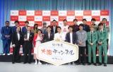 『大阪チャンネル アワード』授賞式の模様
