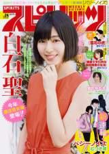 『週刊ビッグコミックスピリッツ』24号に登場する白石聖(C)小学館・週刊ビッグコミックスピリッツ
