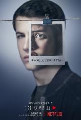 Netflixオリジナルシリーズ『13の理由』シーズン2(5月18日より配信スタート)カネコアヤノ、Creepy Nuts、ぼくのりりっくのぼうよみがインスパイアソング制作