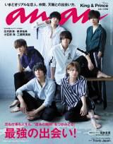 『anan2103』の表紙を飾るKing & Prince(5月23日発売号)(C)マガジンハウス 写真提供:アンアンウェブ