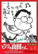 『ホーホケキョ となりの山田くん』 (C)1999 いしいひさいち・畑事務所・Studio Ghibli・NHD