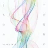 Aqua Timez最新アルバム『二重螺旋のまさゆめ』初回生産限定盤