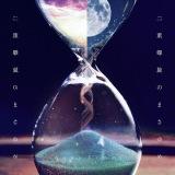 Aqua Timez最新アルバム『二重螺旋のまさゆめ』通常盤