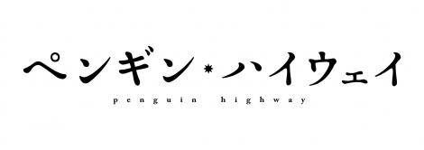 アニメーション映画『ペンギン・ハイウェイ』ロゴ