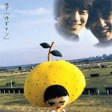 「公園通り」ジャケットモチーフとなったアルバム『ゆずマン』(1998年2月発売)ジャケット