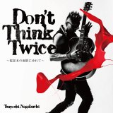 新曲「Don't Think Twice 〜桜並木の面影にゆれて〜」のジャケット