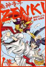 漫画家・黒岩よしひろさんの作品『鬼神童子ZENKI』